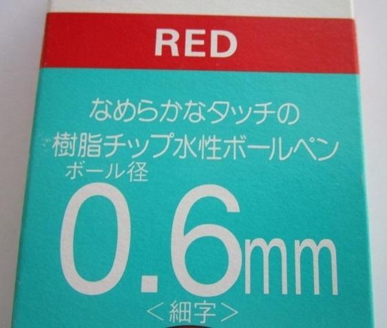☆ B100(RED)×2本×倍の4本セット ぺんてる ボールペン <0.6>【未使用/筆記チェック済み】端数ポイント交換_画像6