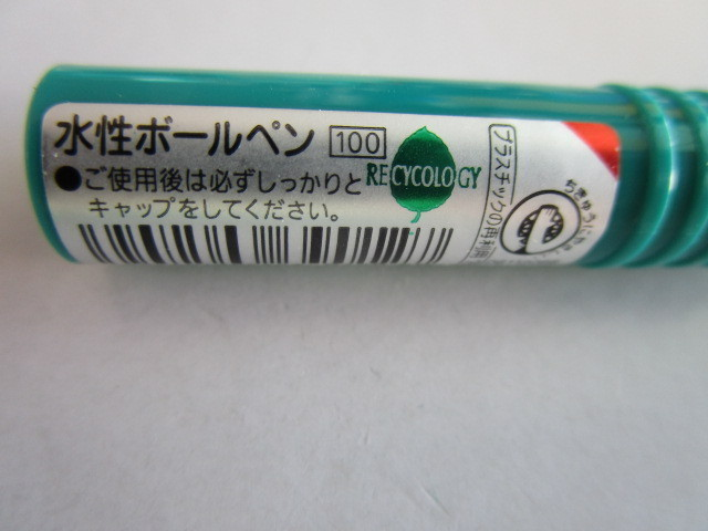 ☆ B100(RED)×2本×倍の4本セット ぺんてる ボールペン <0.6>【未使用/筆記チェック済み】端数ポイント交換_画像4