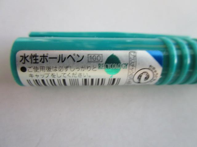 ☆ B100(BLUE)×2本×倍の4本セット ぺんてる ボールペン <0.6>【未使用/筆記チェック済み】端数ポイント交換_画像6