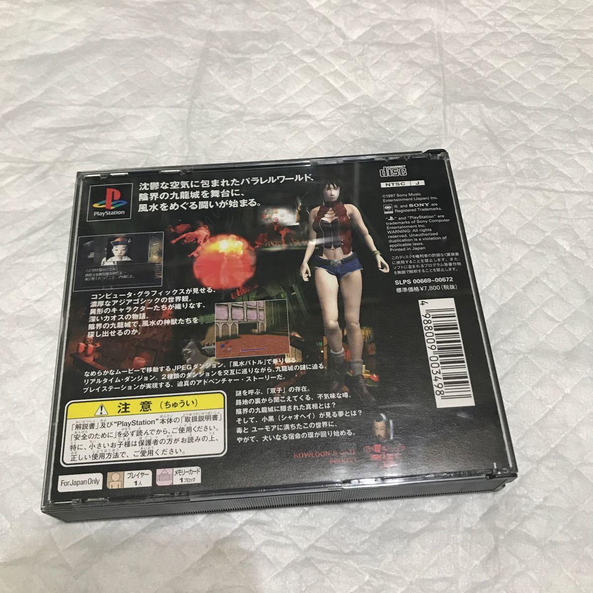 PlayStationソフト クーロンズゲート通常版