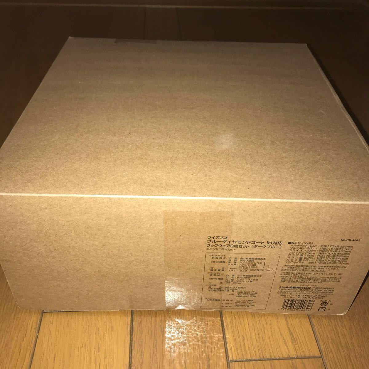 パール金属 フライパン 鍋 9点 セット IH対応 ダークブルー ダイヤモンドコート 取っ手の取れる セット9 HB-4062