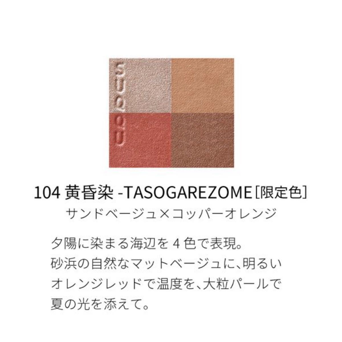 SUQQU シグニチャーカラーアイズ104 黄昏染 -TASOGAREZOME コンフォート リップ フルイド フォグ 107沈景