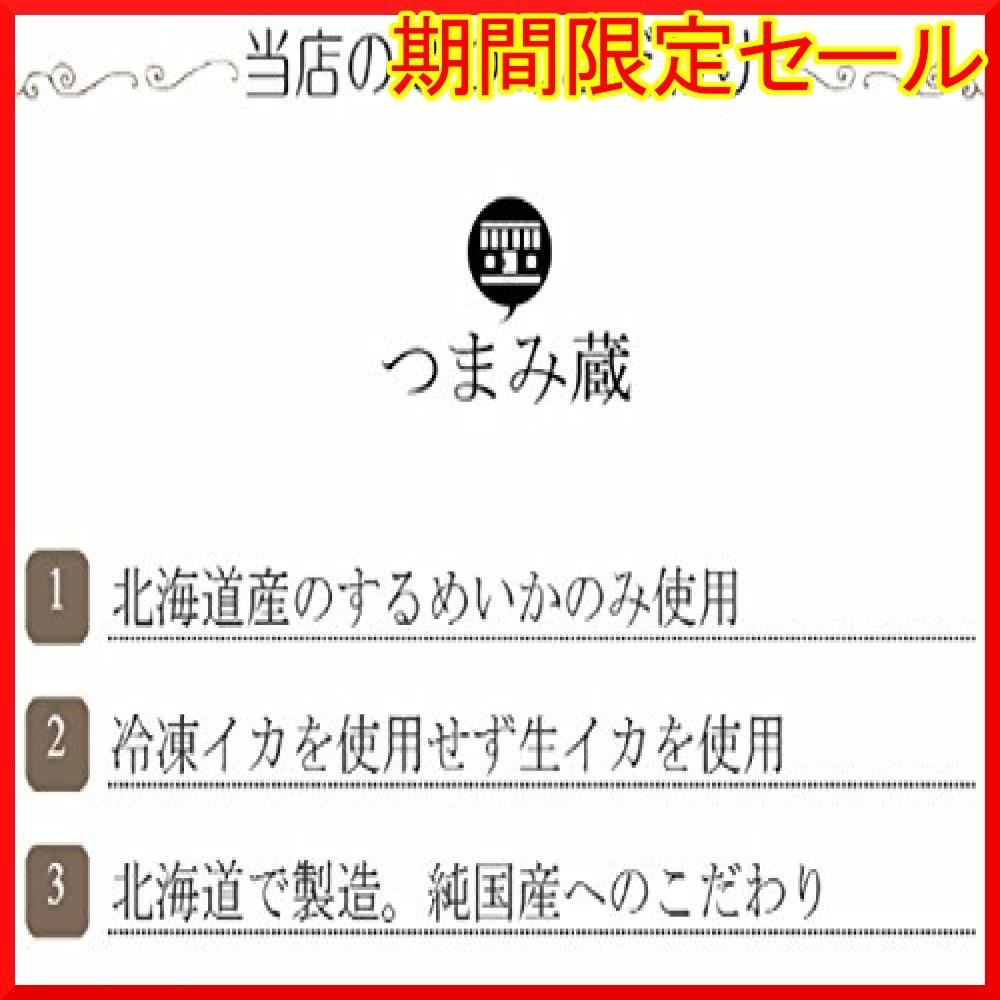 無添加 北海道産 するめ足 1kg(1000g) チャック付き袋 純国産 お得用 業務用s1kg_画像3