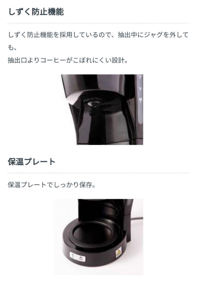 DeLonghi コーヒーメーカー + Hadin電動コーヒーミル 2点セット