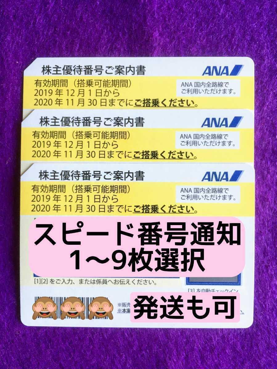 土日も即刻スピード通知 発送も可 ANA 全日空 株主優待券 1枚/2枚/3枚/4枚/5枚/6枚/7枚/8枚/9枚 国内 航空券 搭乗期限21年5月末まで延長(c_画像1