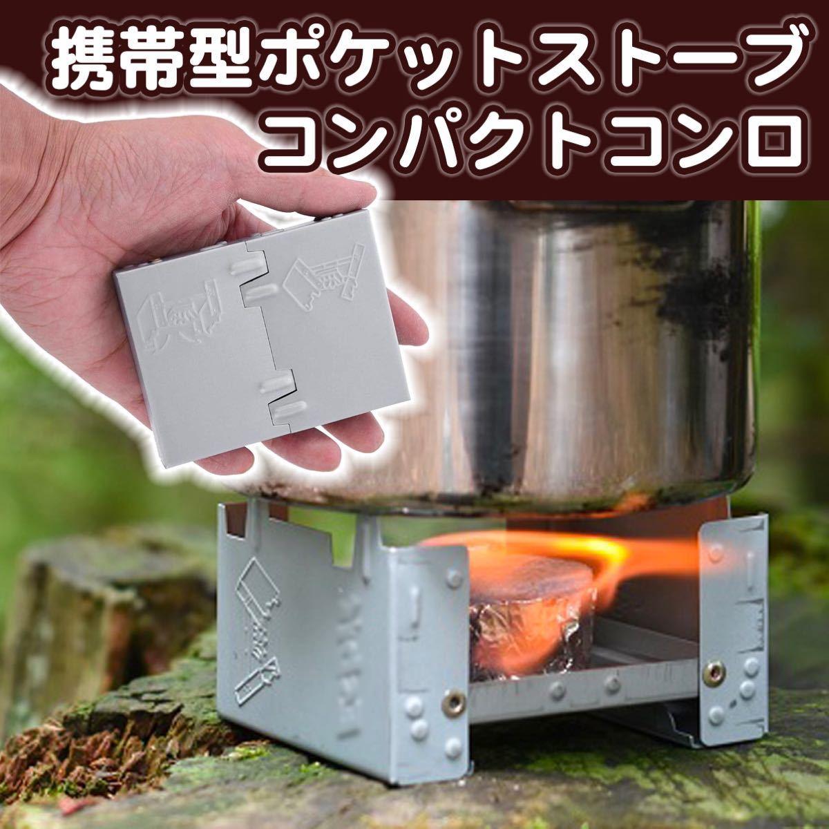 ポケットストーブ 携帯 ポケットコンロ アウトドア ソロ キャンプ 小型 焚き火