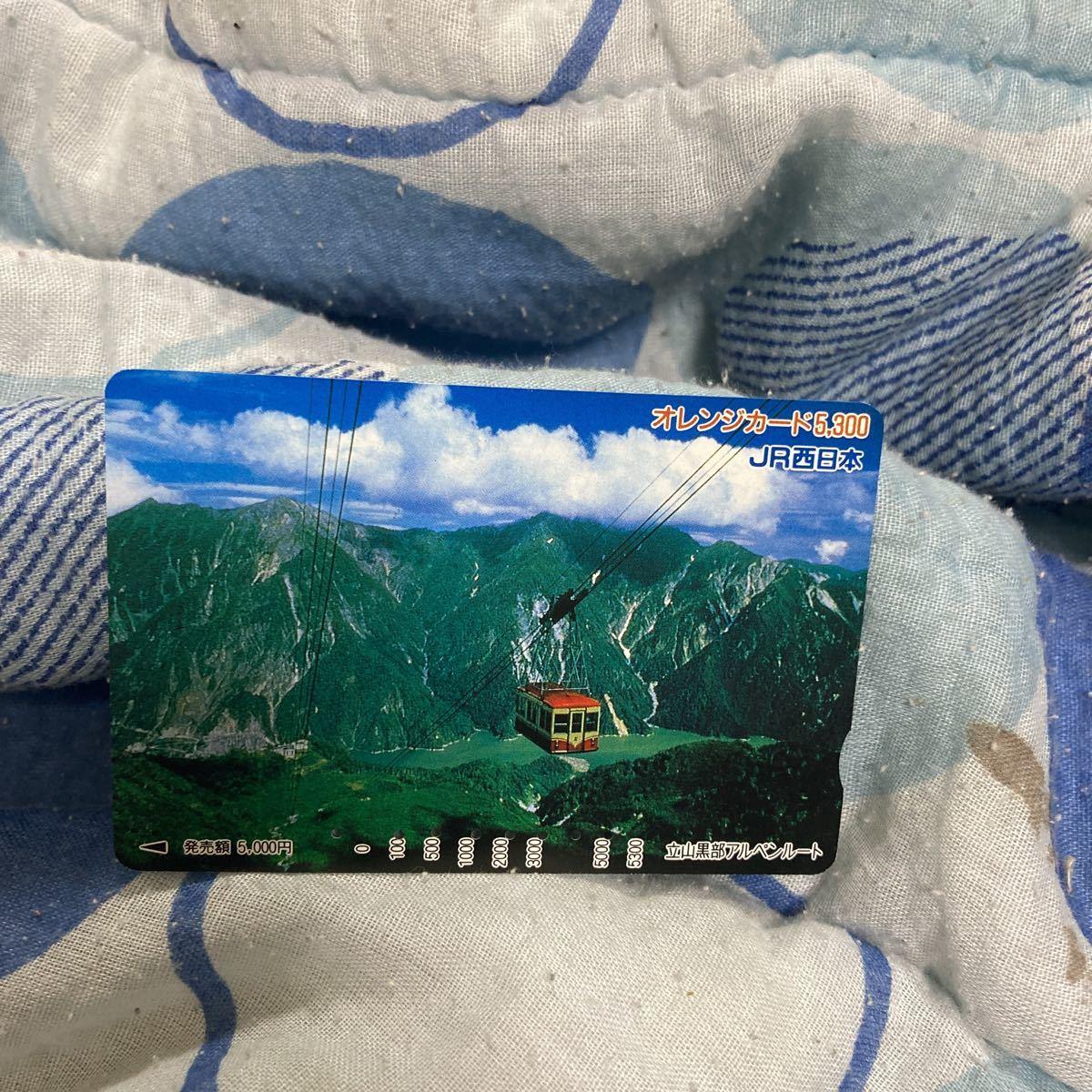 オレンジカード使用済み 5300円券JR西日本立山黒部アルペンルートロープウェイ_画像1
