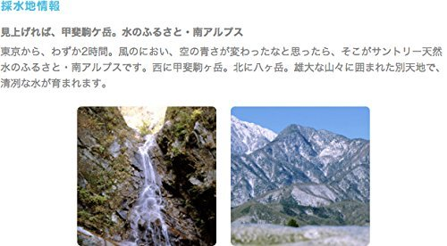 【即日発送】 : 550ml×24本 サントリー 天然水 南アルプス 550ml&24本 ナチュラルミネラルウォーター_画像3