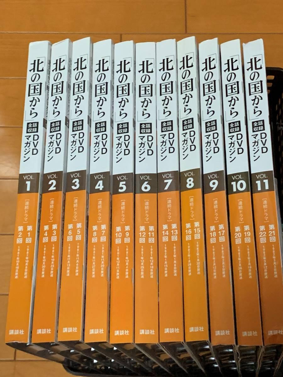 北の国から DVDマガジン Vol.1~12 未開封(1巻以外) 追悼 田中邦衛さん