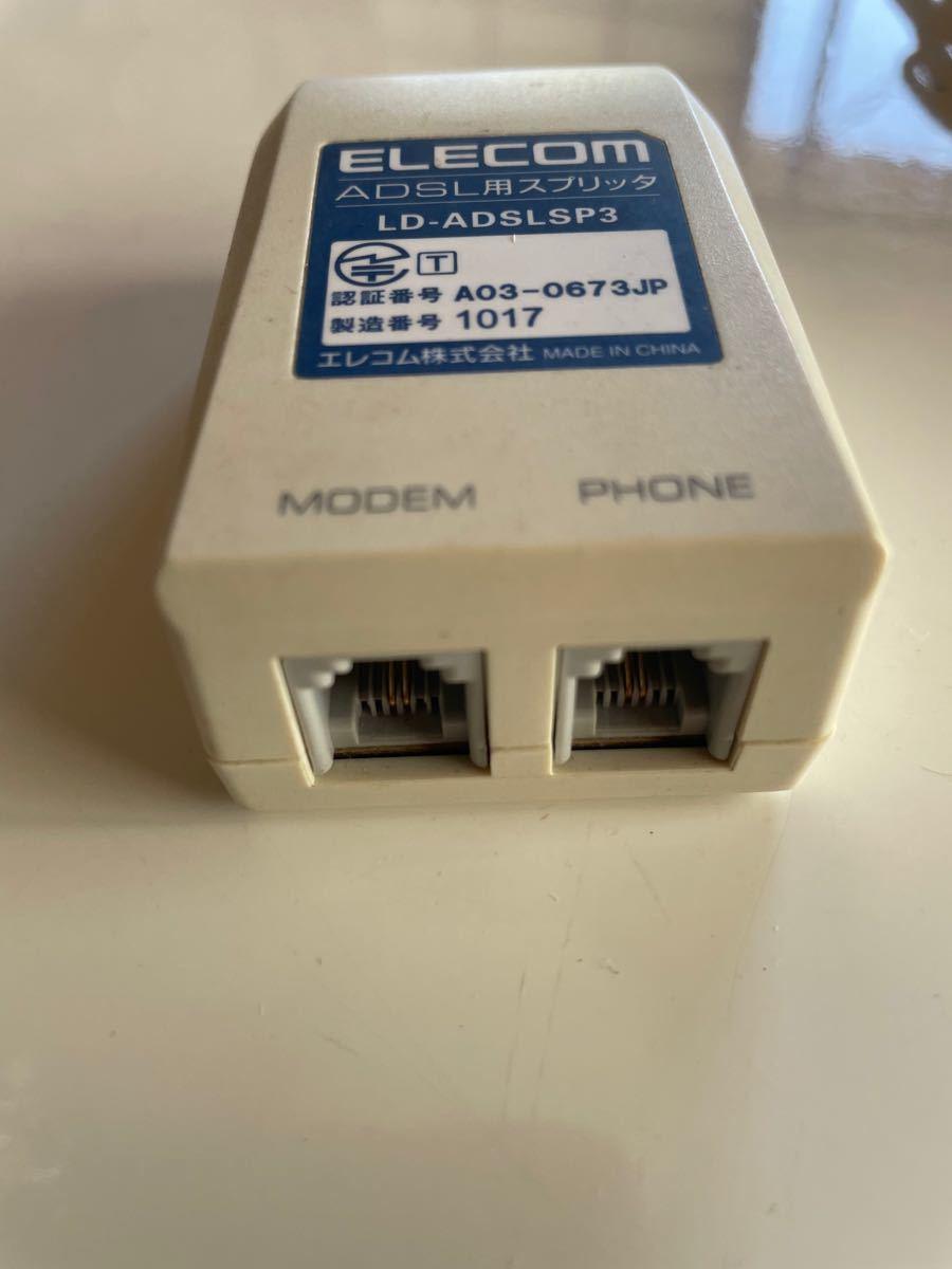 ELECOM ADSL用スプリッタ LANケーブル モジュラーケーブル付