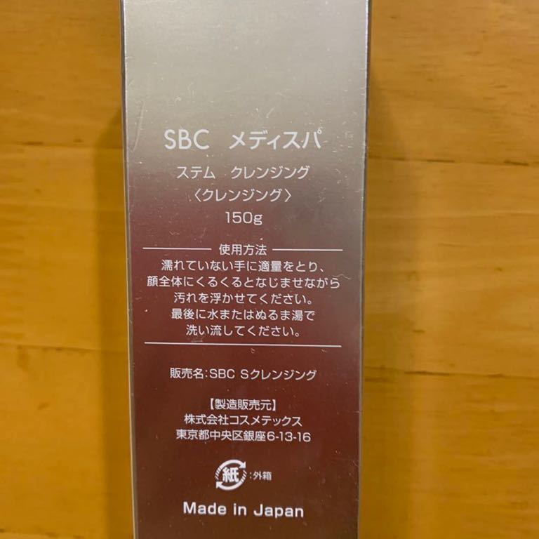 SBC メディスパ ステム クレンジング 150g 湘南美容外科 湘南美容クリニック_画像2