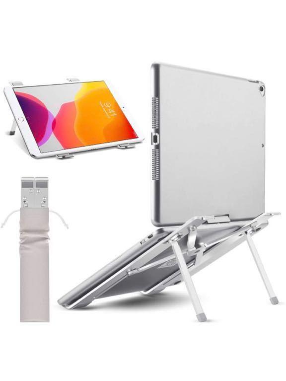 ノートパソコン スタンド pcスタンド 折りたたみ式 ラップトップスタンド アルミ製 4段の高さ調節可能 8~17.3インチに対応 40KG荷重 銀色