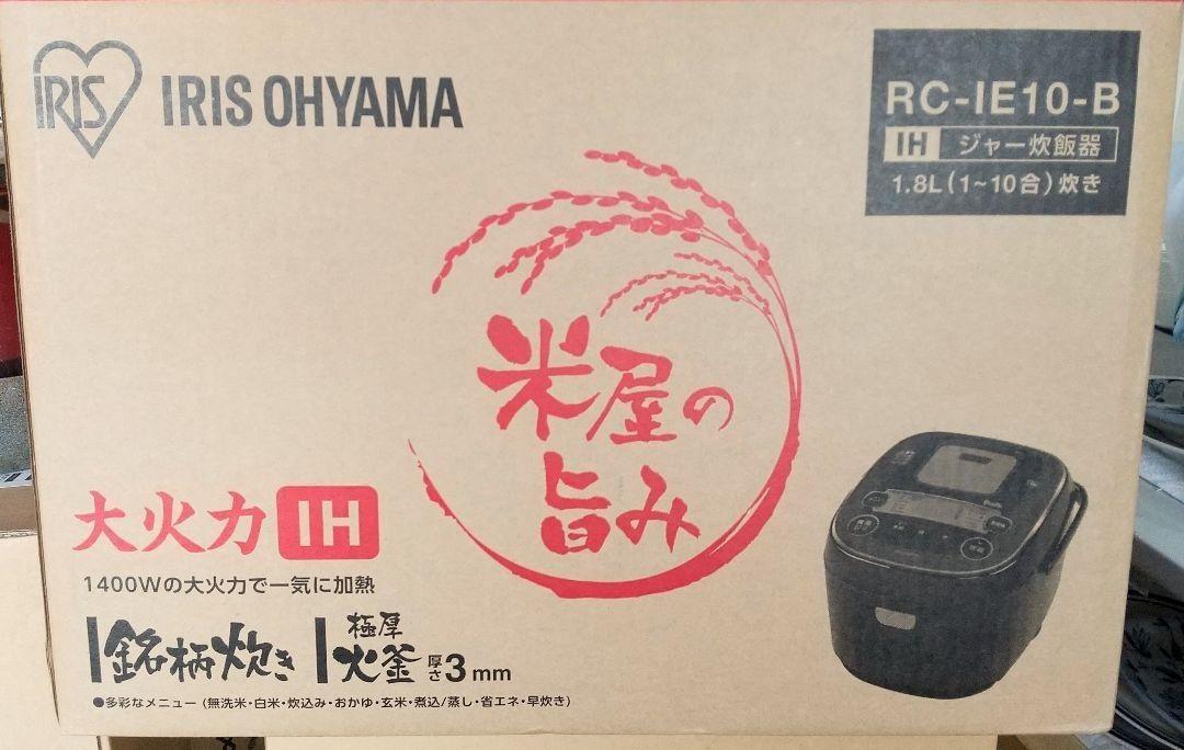 【新品 送料無料】 IRIS IHジャー炊飯器 10合 RC-IE10-B 米屋の旨み 銘柄炊き アイリスオーヤマ 炊飯ジャー