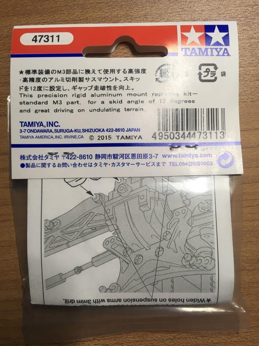 ☆希少☆ タミヤ DB01 アルミサスマウント スキッド12度