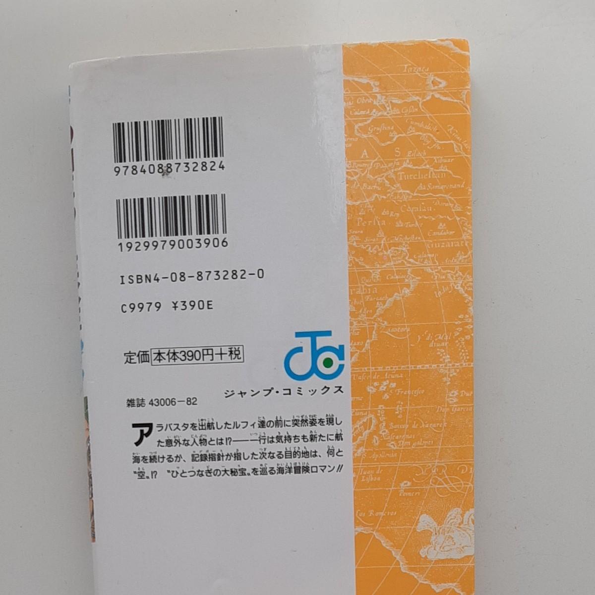 ONE PIECE 尾田栄一郎 24巻