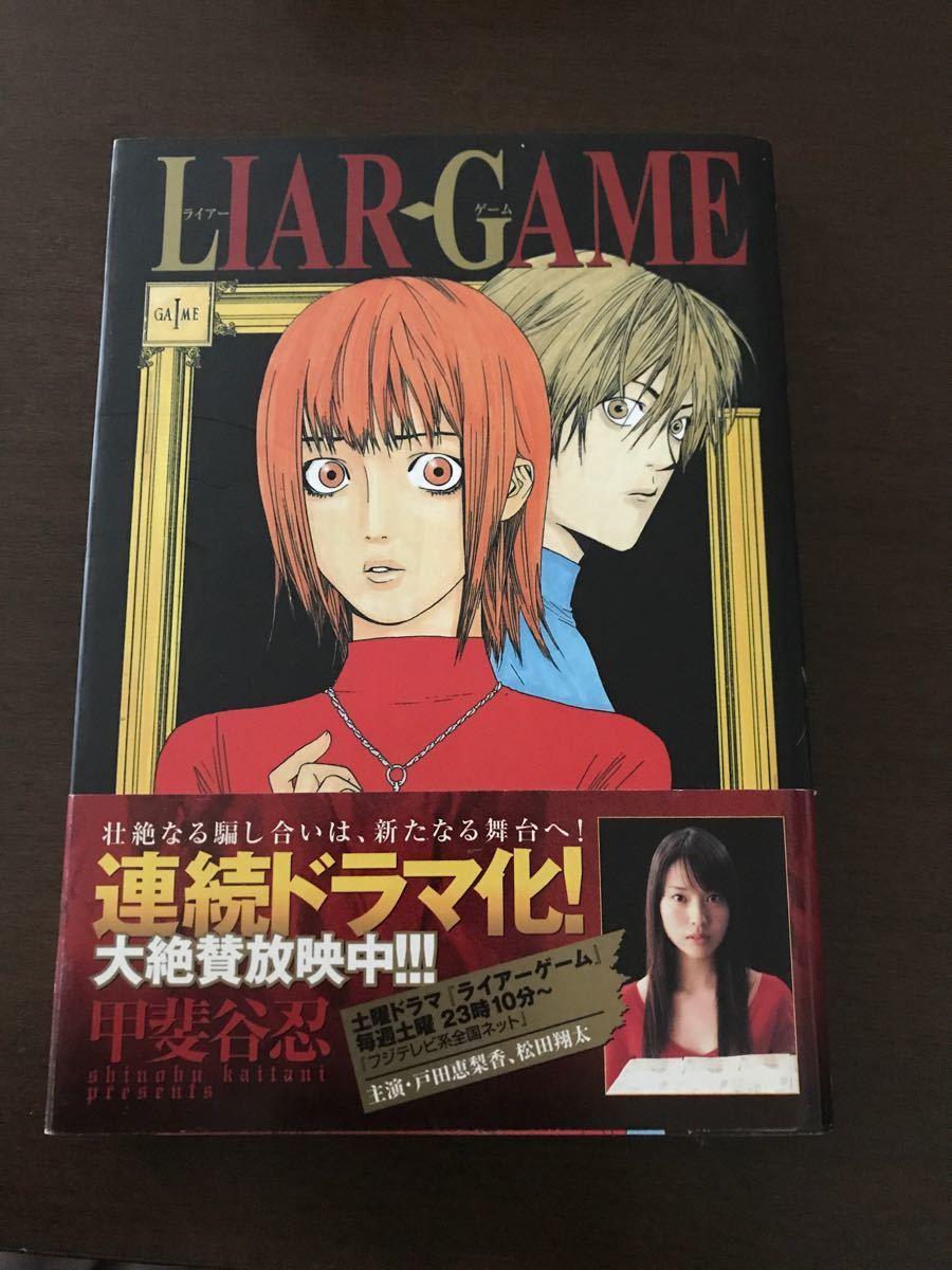 LIAR GAME (ライアーゲーム) 漫画全巻セット◆C ≪1〜14巻 (既刊)≫