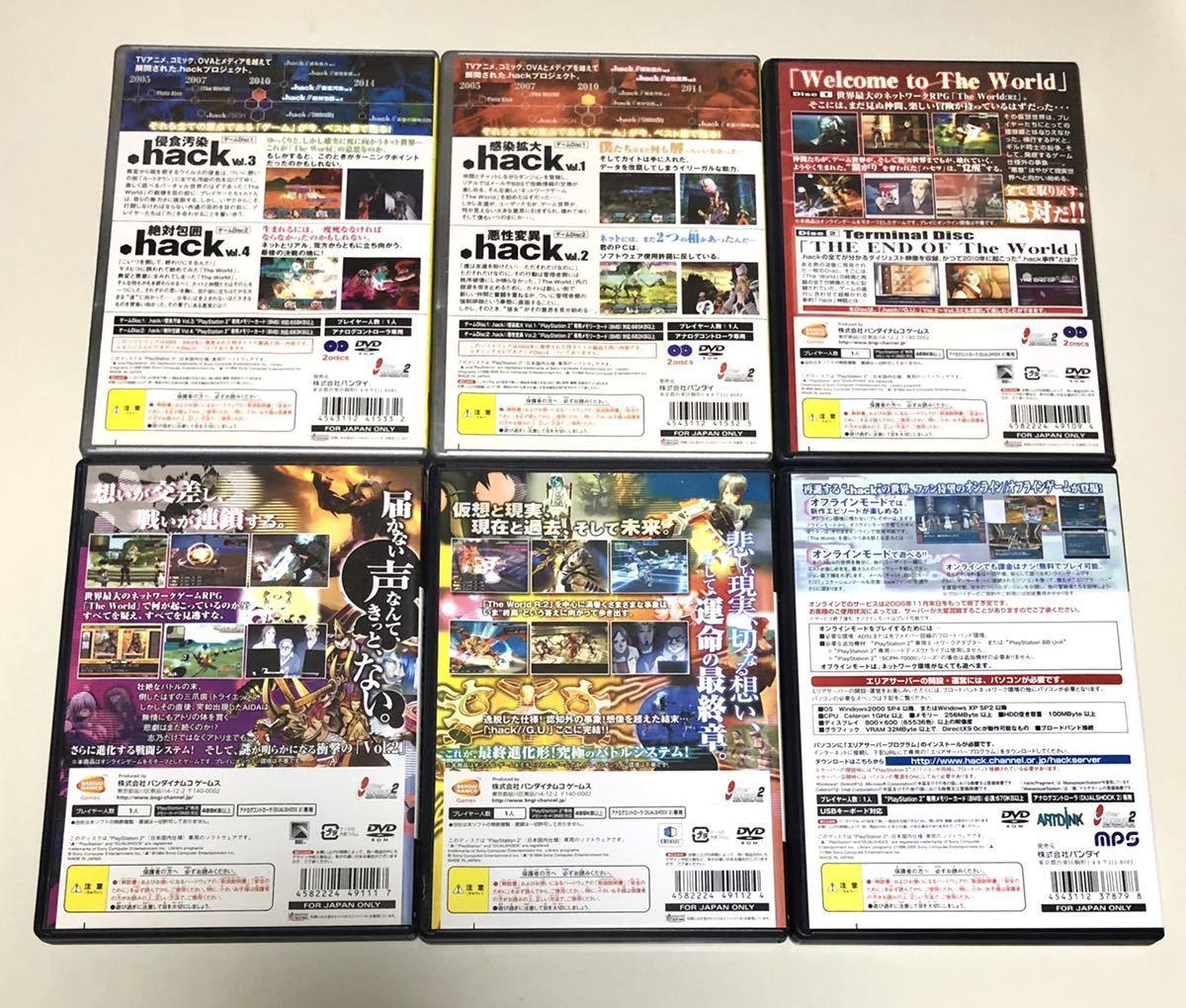 PS2 .hackシリーズ 8タイトル まとめ売り