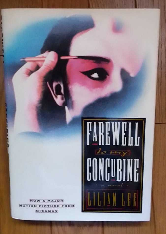 レスリー・チャン主演「さらば我が愛」英語版原作小説Farewell to my ConcubineLilian Lee