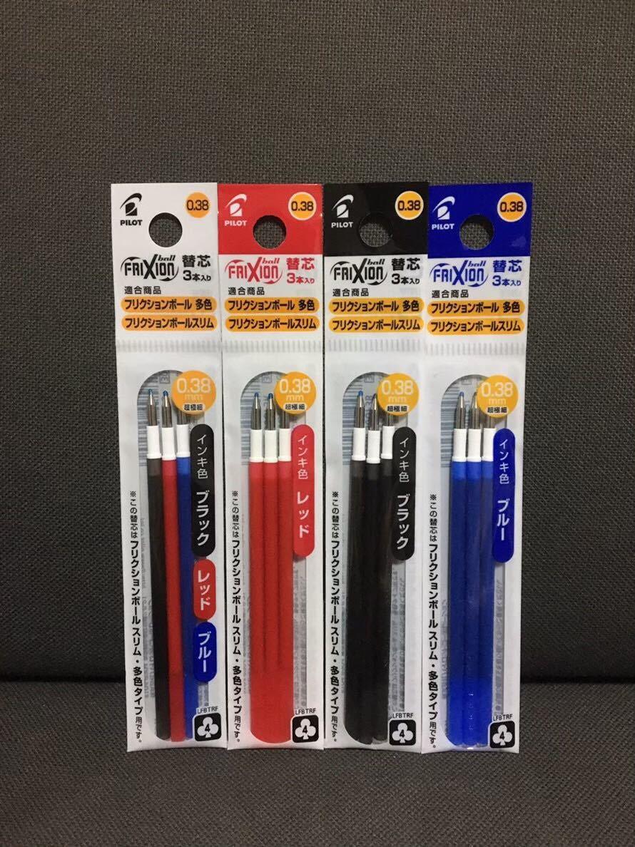 ☆フリクション 替芯 三色+黒赤青 合計4袋セット 0.38mm☆_画像1