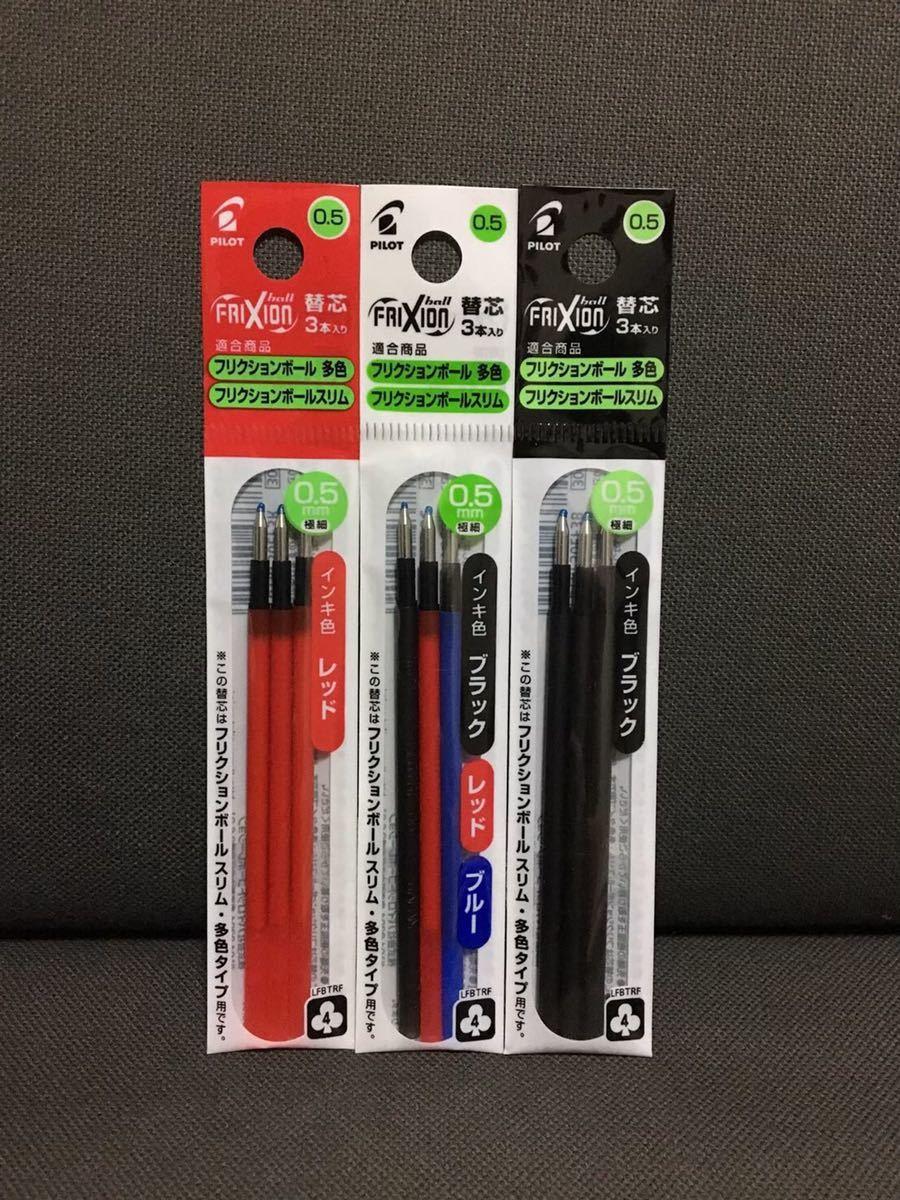 複数割引あり☆フリクション 替芯 三色+黒赤3袋セット 0.5mm☆_画像1