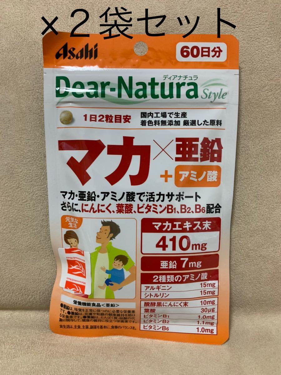 ☆アサヒ ディアナチュラ マカ×亜鉛+アミノ酸60日分 2袋セット☆ _画像1