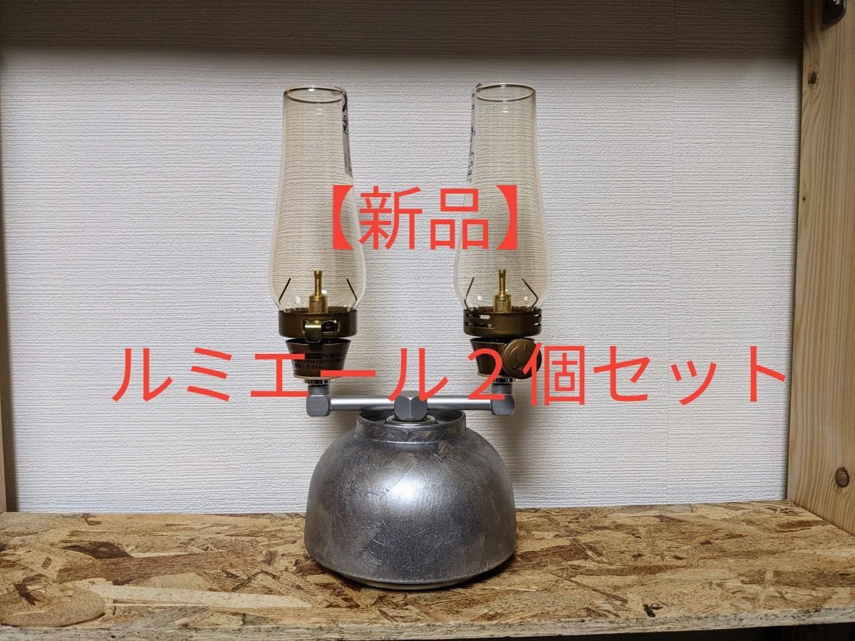 【新品】コールマン ルミエールランタン 2個セット