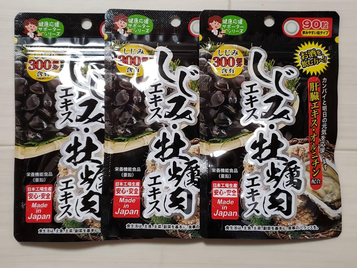 しじみエキス・牡蠣肉エキス 90粒 3袋 ジャパンギャルズSC サプリメント 追跡あり 即決 送料無料_画像1