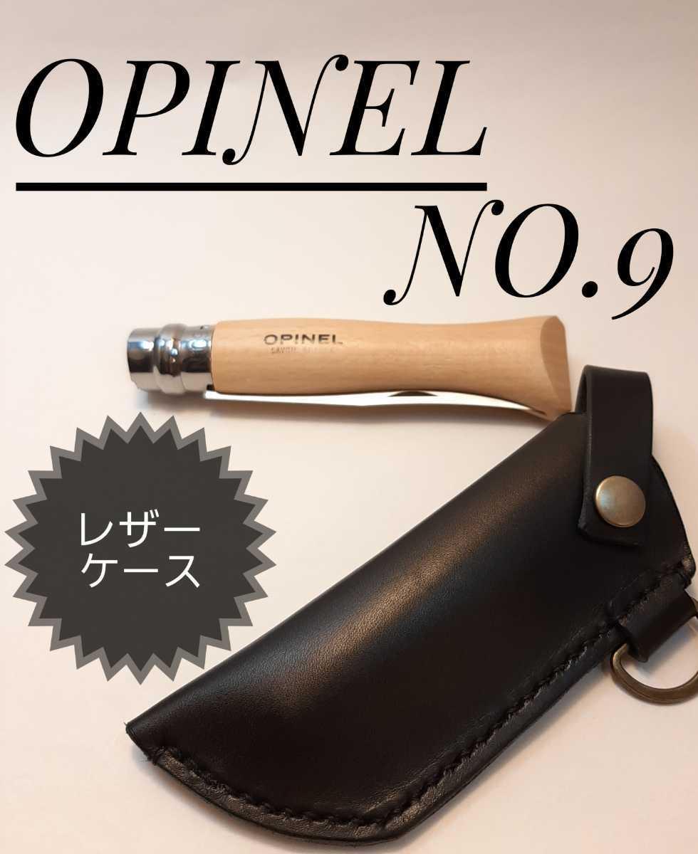 オピネル NO.9 レザーケース 黒 被せ付き!