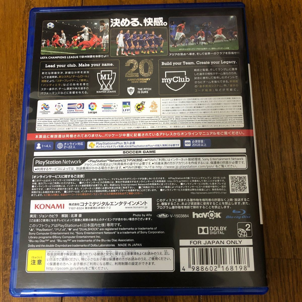 PS4ソフト ウイニングイレブン2016