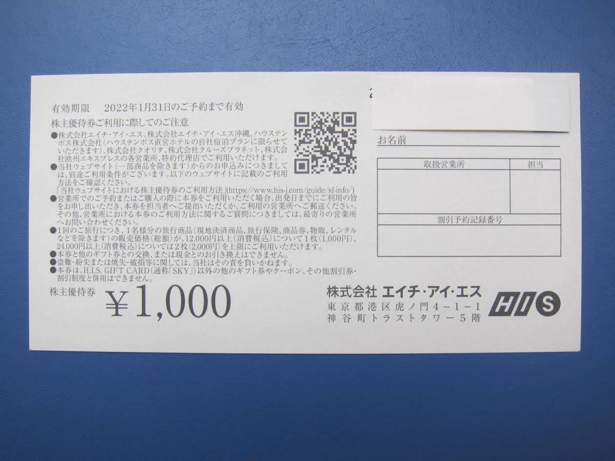【送料無料】HIS エイチアイエス 株主優待券1000円x2枚 有効期限2022年1月31日まで _画像2
