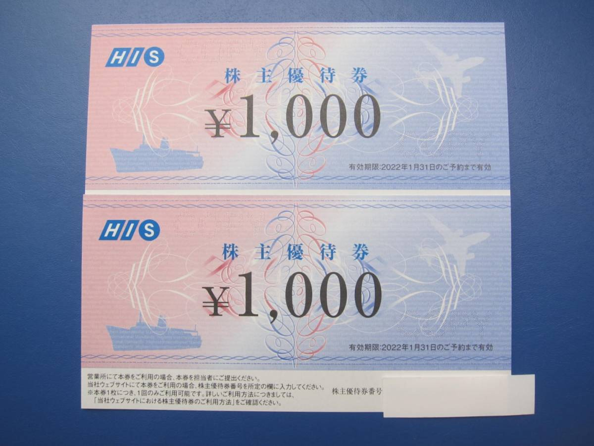 【送料無料】HIS エイチアイエス 株主優待券1000円x2枚 有効期限2022年1月31日まで _画像1