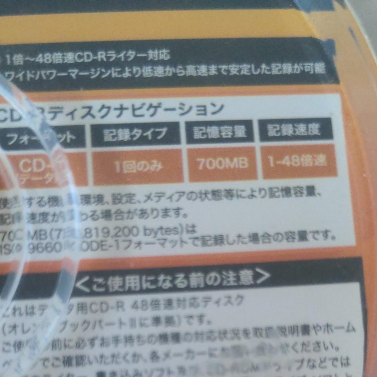 SONY CD-R データ用 9枚