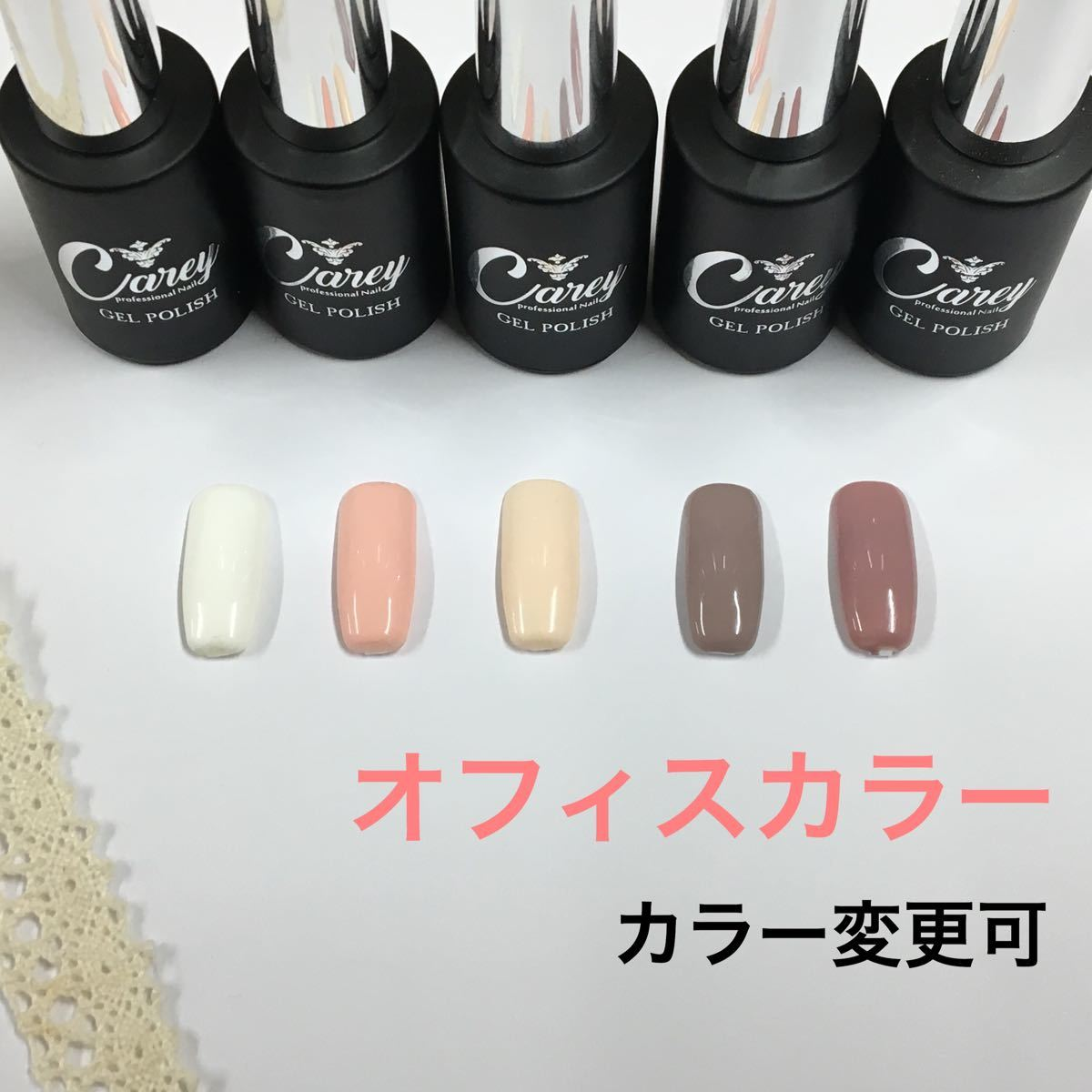 【カラー変更可】オフィスカラー カラージェル  ジェルネイル
