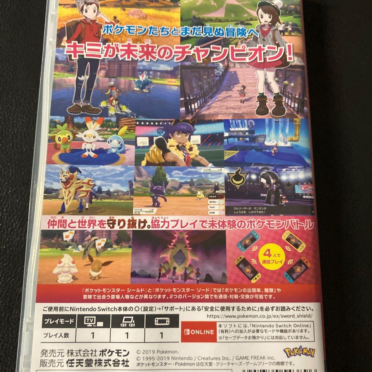 ポケットモンスター シールド  Nintendo Switch