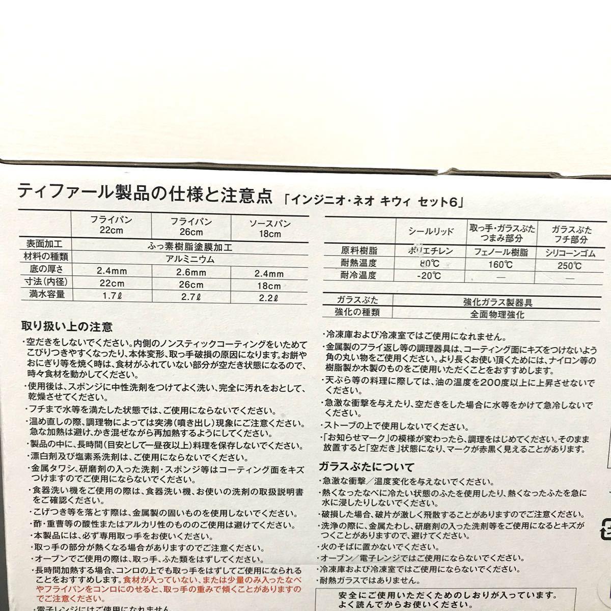 【新品未開封】ティファール インジニオネオ キウィ キウイ 6点セット ガス火専用  T-fal