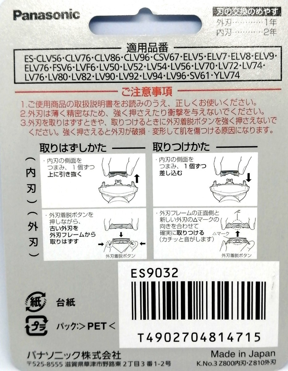 2個セット ES9032 シェーバー 替刃 パナソニック正規品 (外刃・内刃セット)