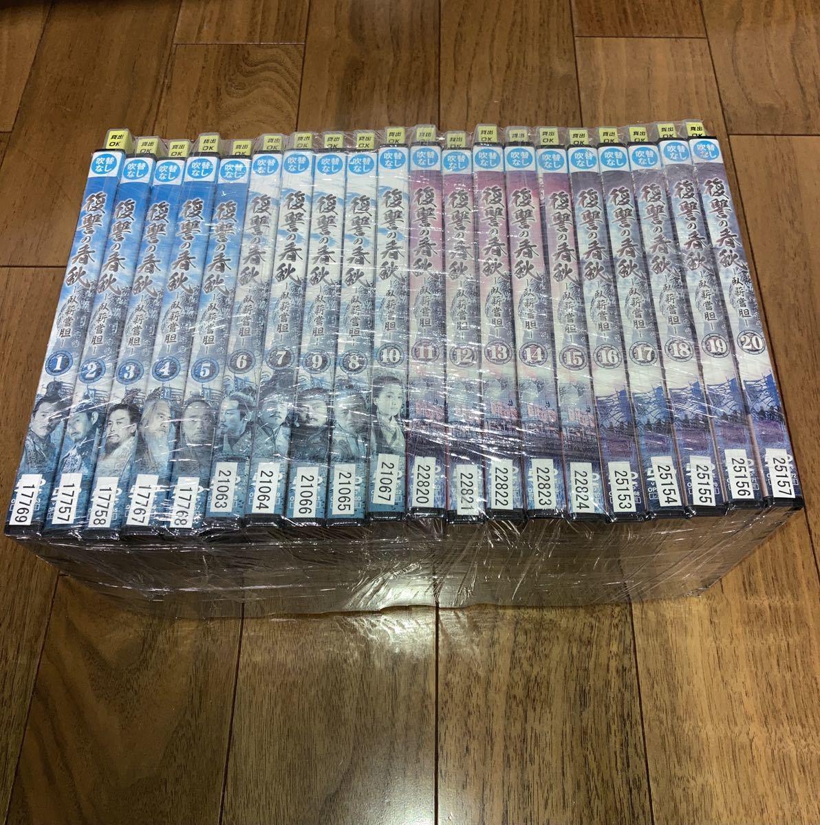 送料無料 復讐の春秋 -臥薪嘗胆- DVD 全20巻セット レンタルアップ品 中国ドラマ 陳道明 フー・ジュン 、 チェン・ダオミン 、 アン・アン