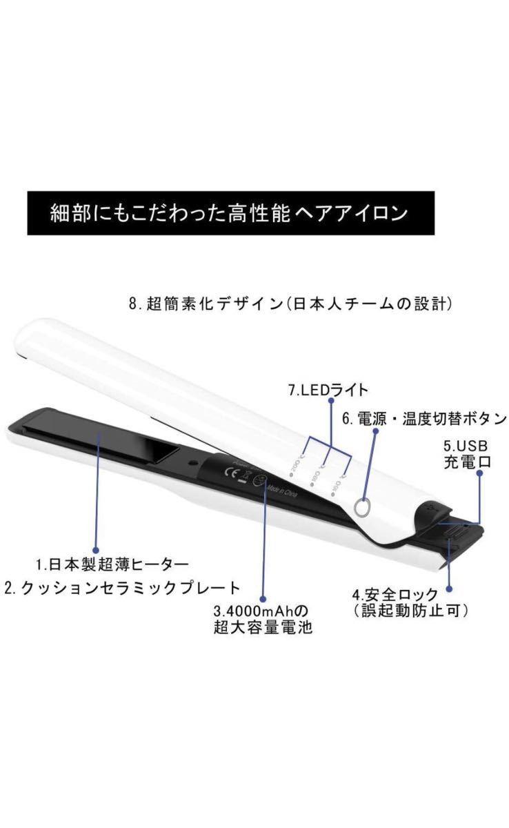 ヘアアイロン コードレス ストレート usb充電式 2way カール メンズ ミニ 26mm 女性 ポーチ付き (ホワイト)