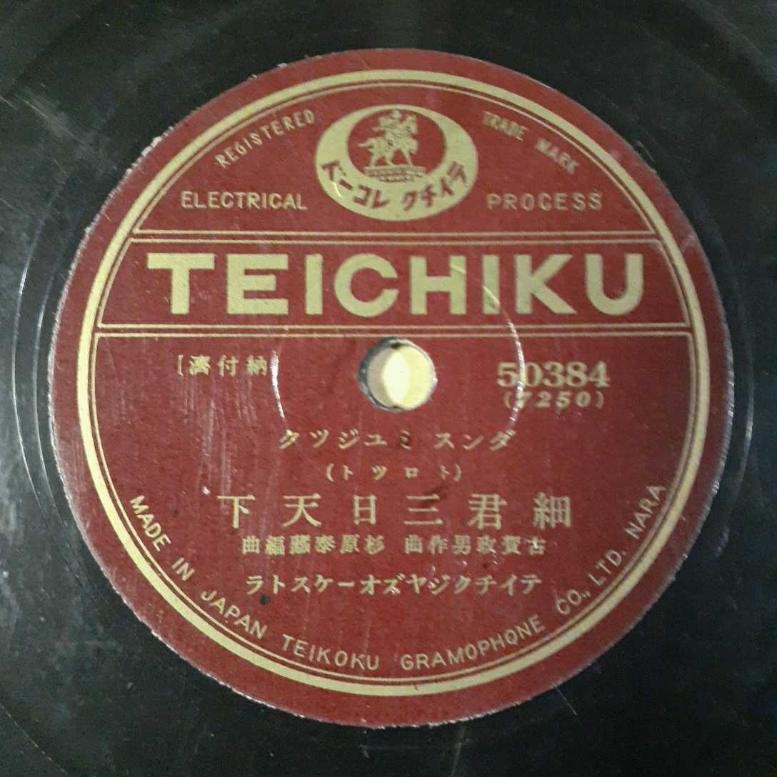 Me2)テイチクジャスオーケストラ『細君三日天下/泪の春』古賀政男 10インチ SP盤_画像1