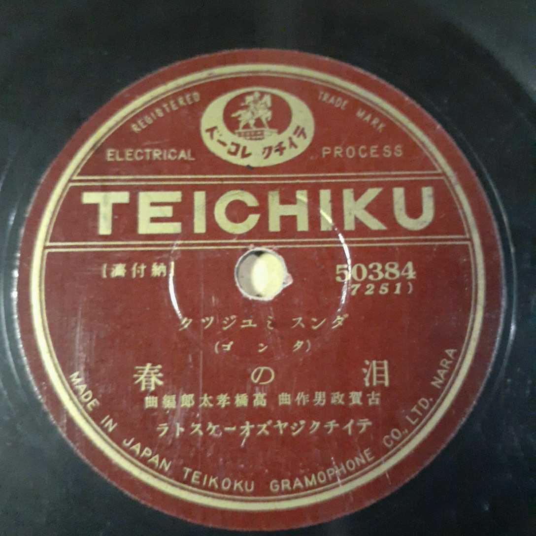 Me2)テイチクジャスオーケストラ『細君三日天下/泪の春』古賀政男 10インチ SP盤_画像5