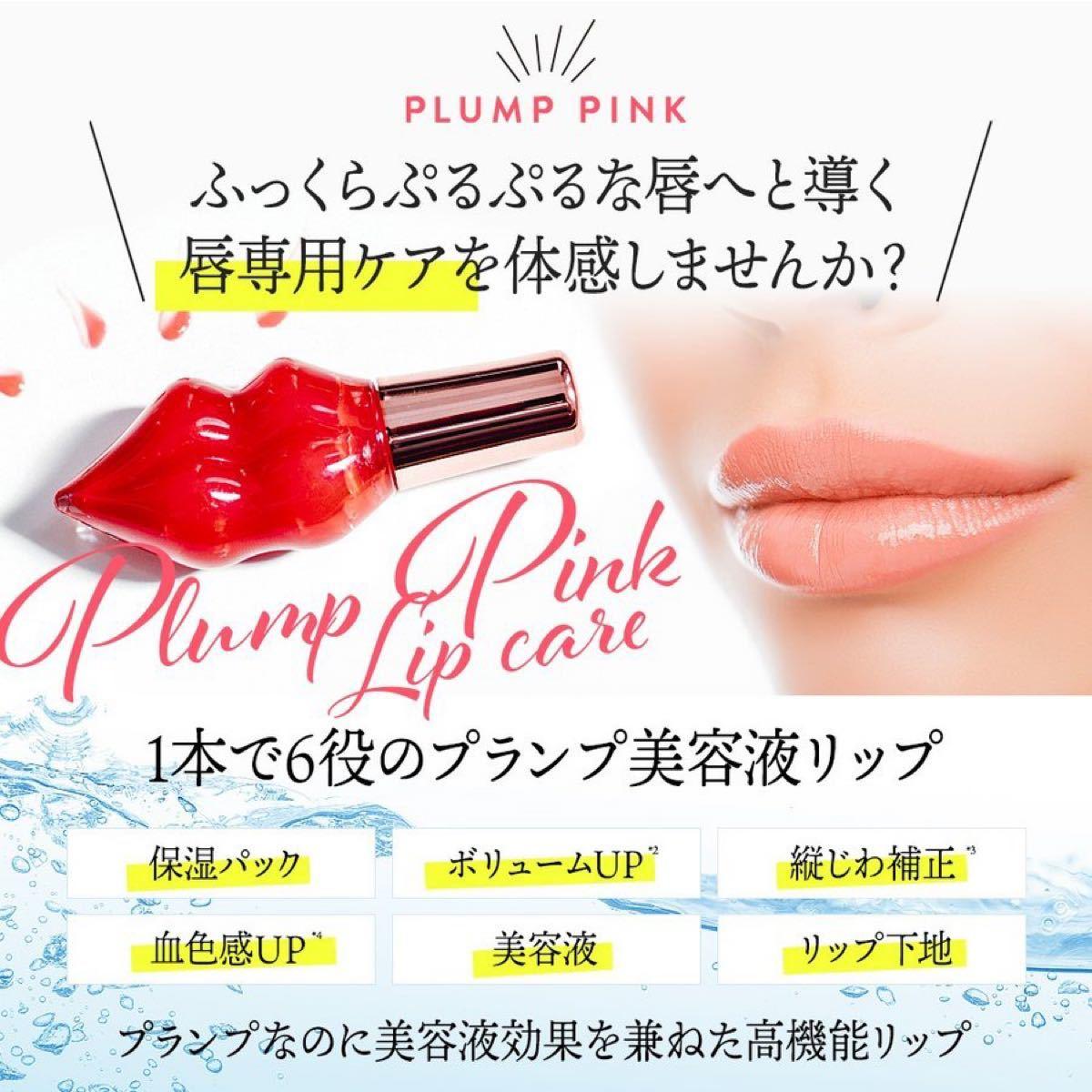 PLUMP PINK プランプピンク メルティリップセラム キス顔リップ リップグロス プランパー #106