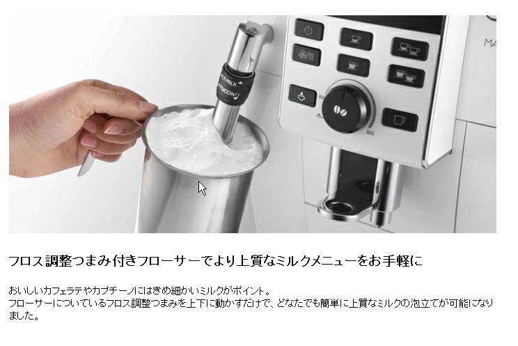 【新品 最高級機 送料無料】 デロンギ マグニフィカS 全自動コーヒーマシン エスプレッソマシン ECAM23120WN コーヒーメーカー