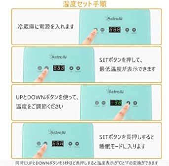 グリーン グリーン AstroAI 冷蔵庫 小型 ミニ冷蔵庫 小型冷蔵庫 冷温庫 2℃~60℃温度調整可能 6L 化粧品 小型で_画像3
