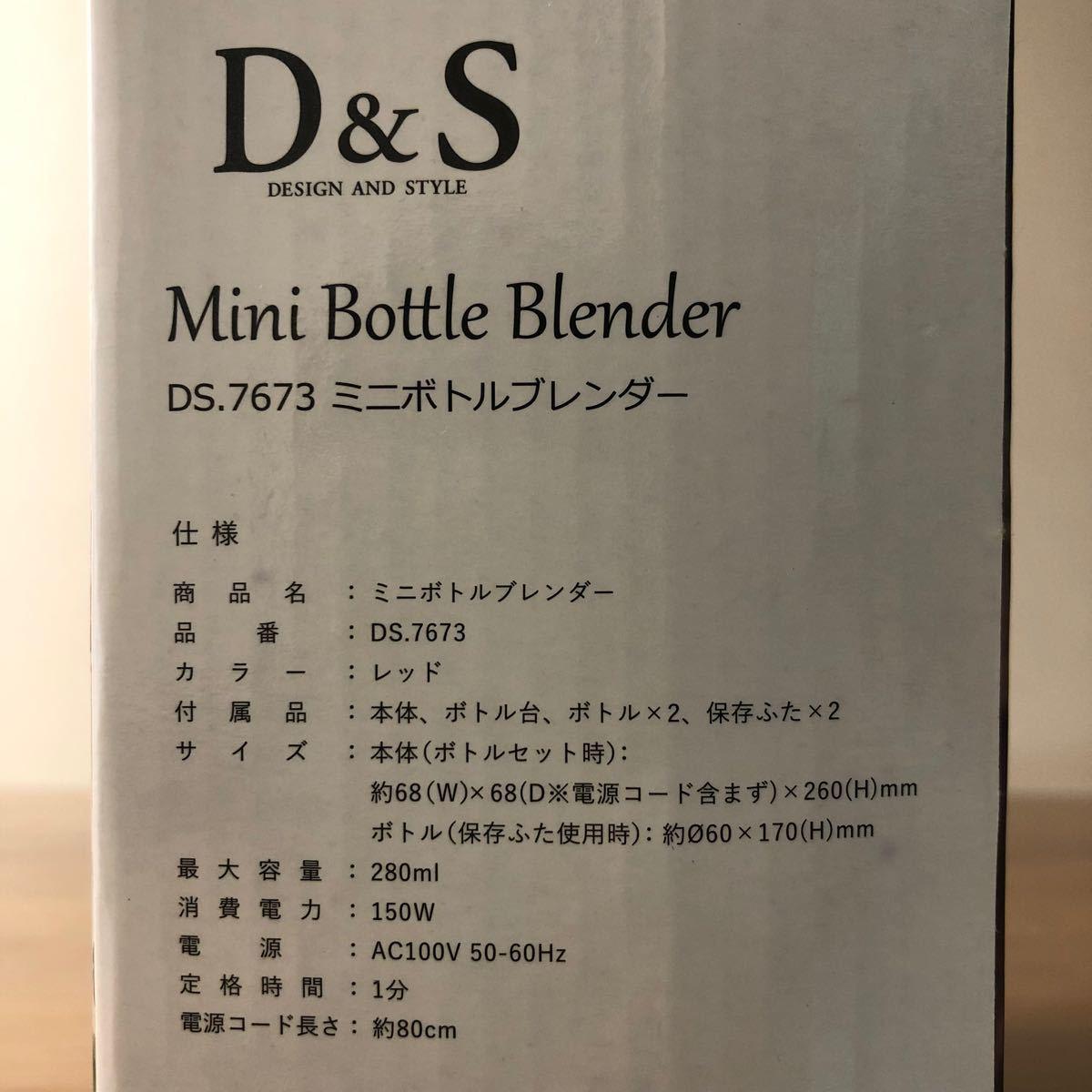 (新品)D&S ミニボトルブレンダー