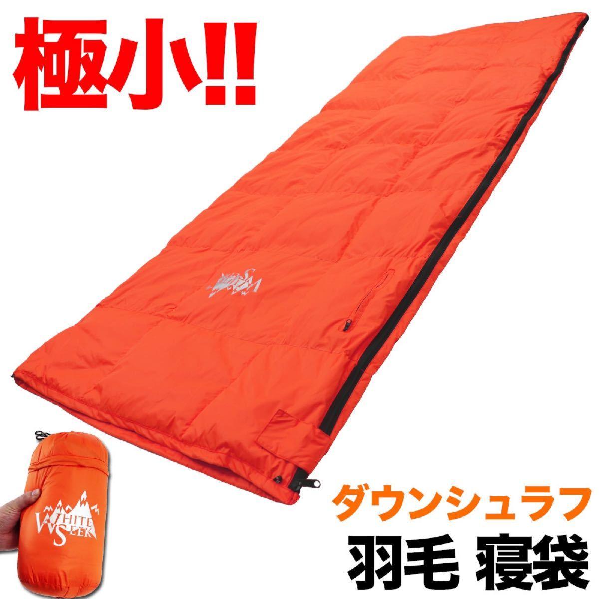 寝袋 羽毛 ダウン コンパクト 手のひらサイズ シュラフ アウトドア オレンジ アウトドア 防災 地震対策 小さい