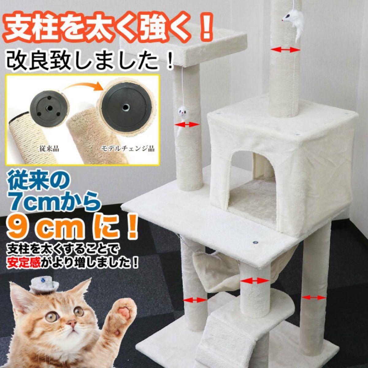 キャットタワー 据え置き 150cm 猫 ネコ ストレス発散 多頭 ブラウン
