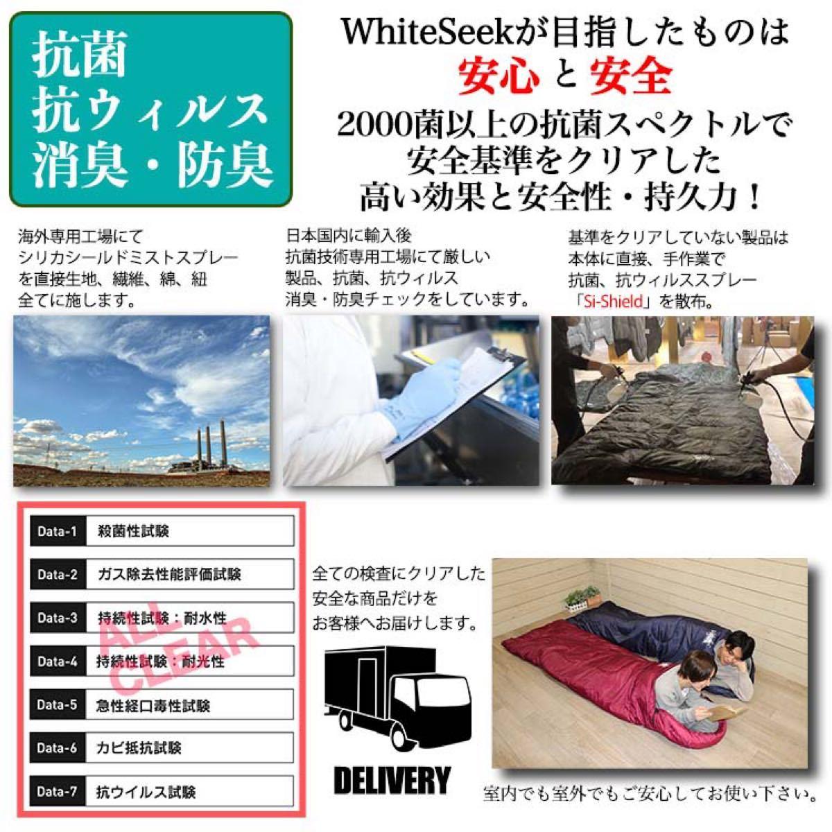 抗菌 抗ウィルス 消臭 防臭 寝袋 シュラフ 封筒型 快適 1500 アウトドア 防災 Si-Shield WhiteSeek