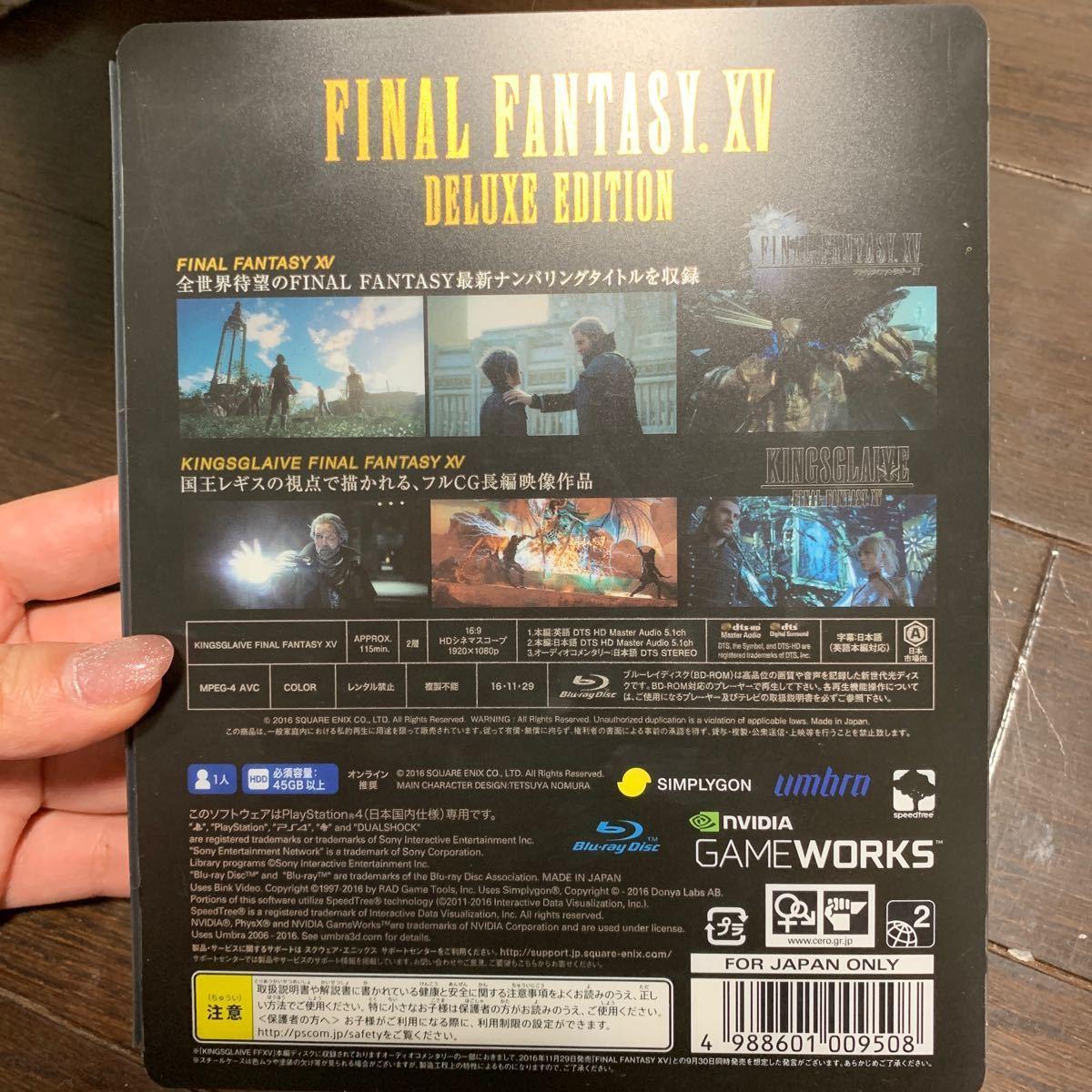 【PS4】 ファイナルファンタジーXV [デラックスエディション]