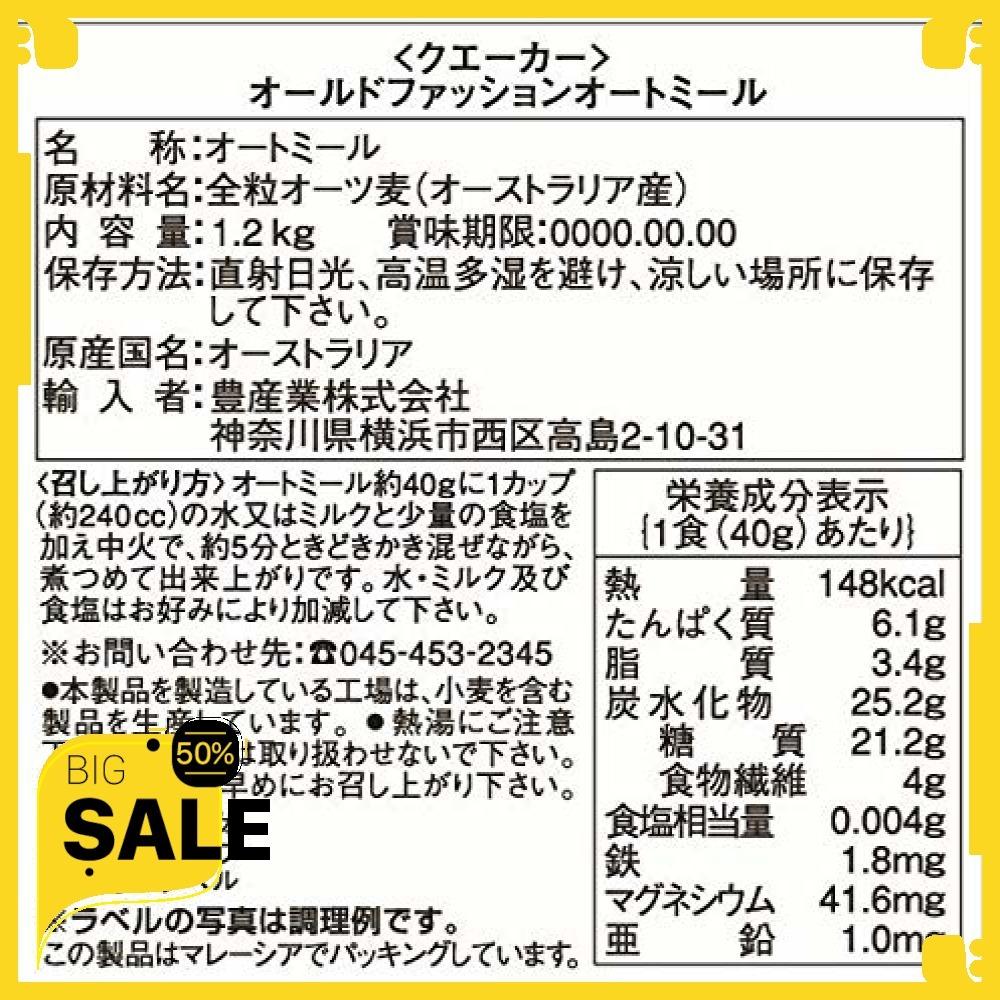 特価★1.2kg/クエーカー/オールドファッションオートミール/1.2kg_画像2