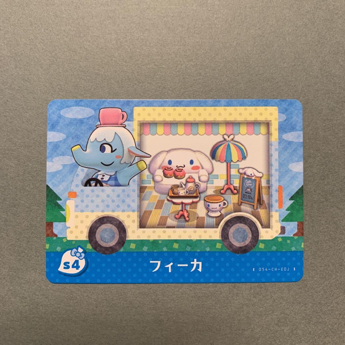 とびだせどうぶつの森 amiiboカード サンリオ【s4 フィーカ】+100円でシールも選べます!